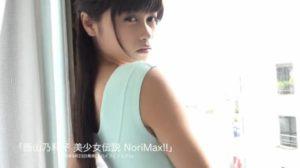 西山乃利子 美少女伝説 NoriMax!!