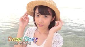 黒木ひかり Sweet Story