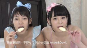 朝倉恵梨奈 平野もえ 美少女伝説 Angel&Devil