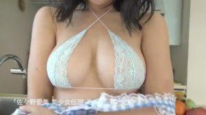 佐々野愛美 美少女伝説 ミルキータッチ